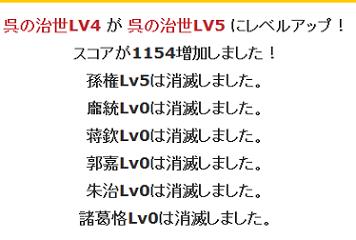 呉の治世LV5