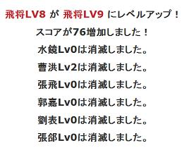 趙雲飛将LV9