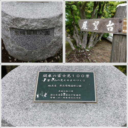 恩賜箱根公園4