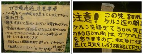 鹿島槍ヶ岳5