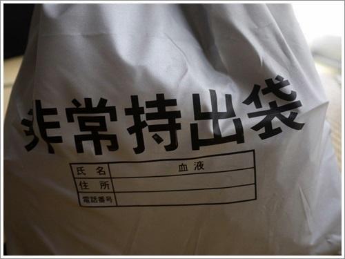 防災グッズ14