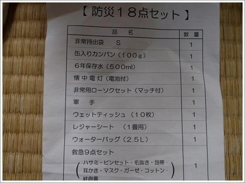 防災グッズ7