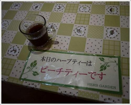 ハーブ庭園61