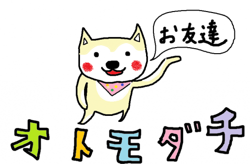 友達紹介2