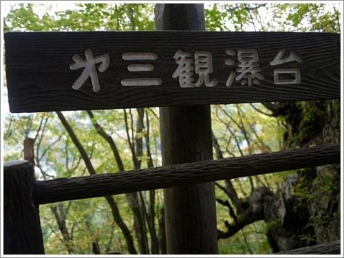 吹割の滝31
