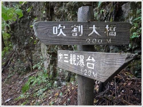 吹割の滝34