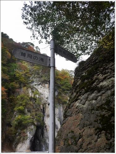 吹割の滝36