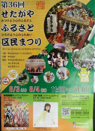 35区民祭り
