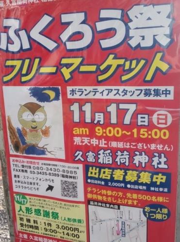 2013:11:17 ふくろう祭