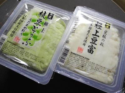 20130928極上豆腐