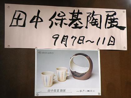 田中保基陶展in徳島「櫻ギャラリー」1