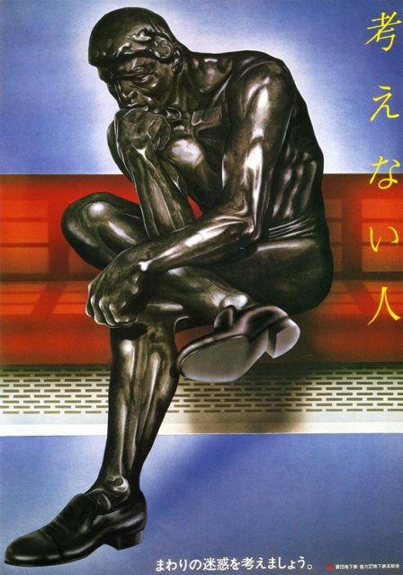 tokyo-subway-manner-posters-1976-1982_010.jpg