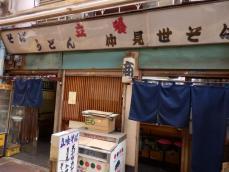 043_nakamisesoba02.jpg