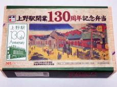 058_ueno01.jpg