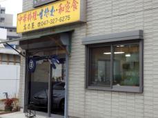 086_takanoya002.jpg