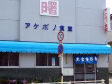 087_akebono002.jpg