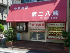089_dainihachizou002.jpg