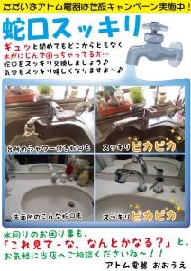 jyaguchi2014.jpg