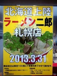 20130316ラーメン二郎三田本店(その5)