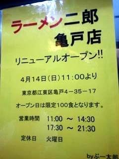 20130406ラーメン二郎三田本店(その1)