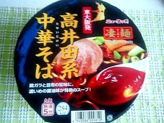 20130418高井田系中華そば(その1)