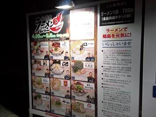 20130430ふくしまラーメンショー(その3)