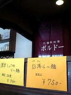 20130313ボルドー(その9)