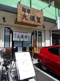 20130330麺家大須賀(その6)