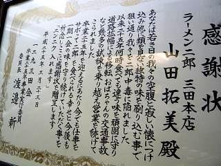 20130406ラーメン二郎三田本店(その4)