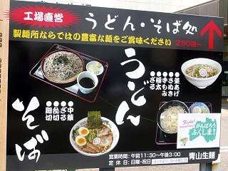 20130414青山製麺(その2)