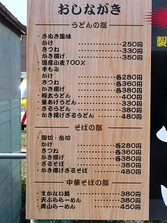 20130414青山製麺(その3)