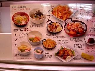 魚べい寿司(その2)