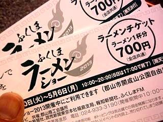 20130430ふくしまラーメンショー(その4)