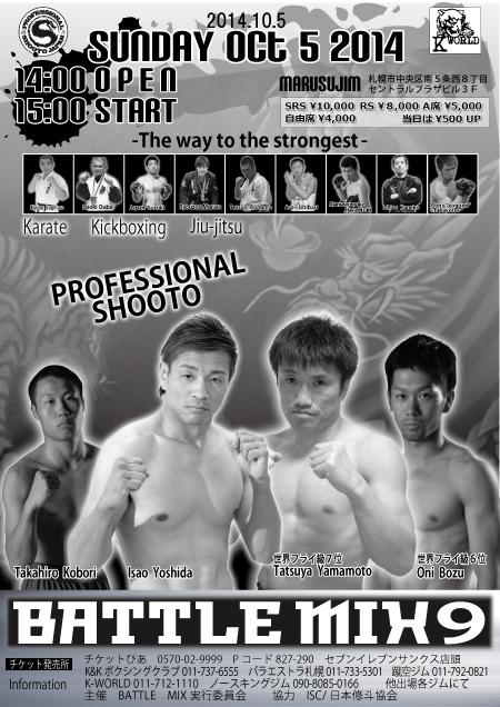 バトルMIX2014ポスター2