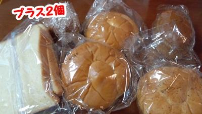 お買い得なパン