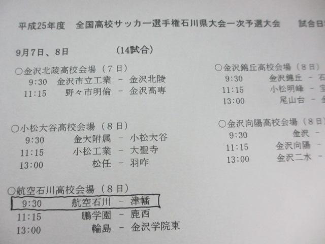 高校サッカー石川県大会1次予選 002