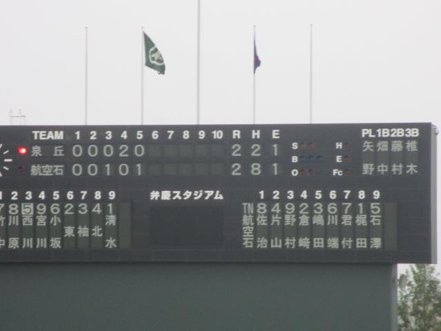 北信越高校野球石川県大会  航空vs泉丘 205