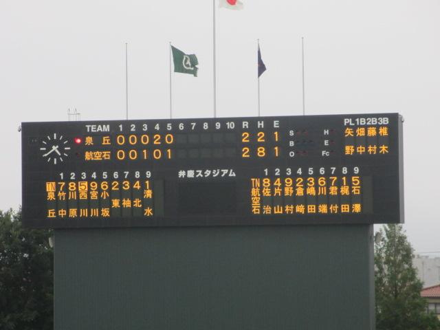 北信越高校野球石川県大会  航空vs泉丘 206