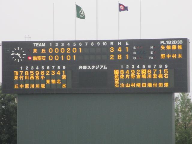 北信越高校野球石川県大会  航空vs泉丘 220