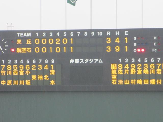 北信越高校野球石川県大会  航空vs泉丘 240
