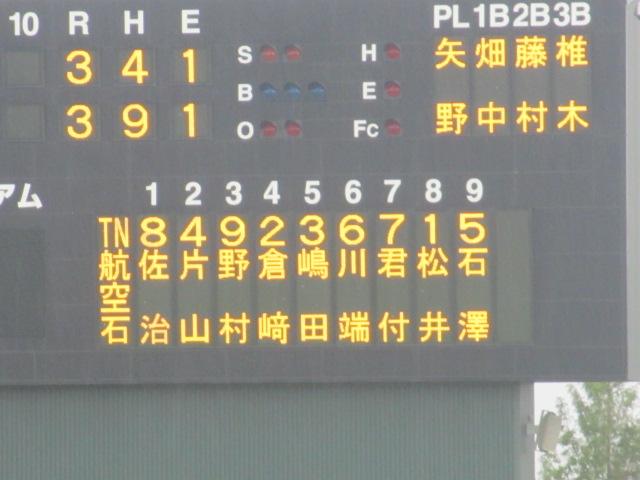 北信越高校野球石川県大会  航空vs泉丘 247