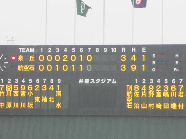 北信越高校野球石川県大会  航空vs泉丘 264