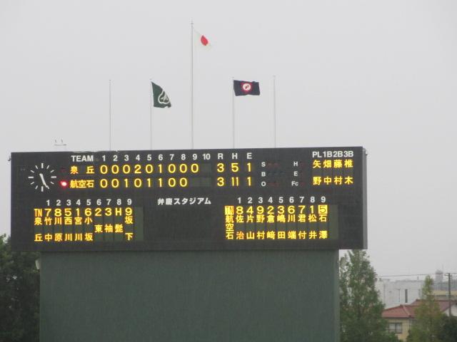北信越高校野球石川県大会  航空vs泉丘 305