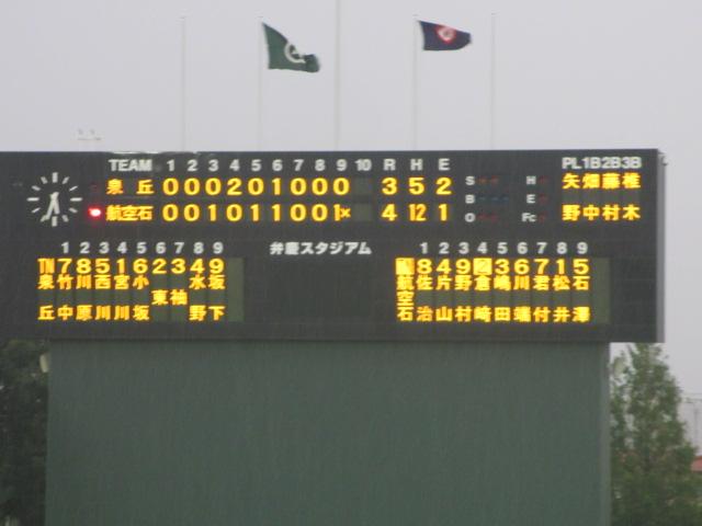 北信越高校野球石川県大会  航空vs泉丘 331