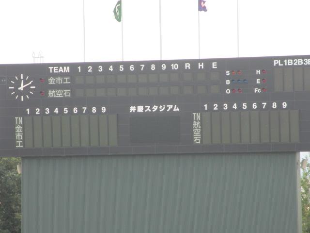 北信越高校野球石川県大会 三回戦 航空vs市工 021