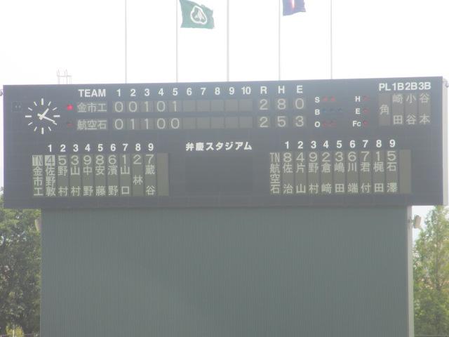 北信越高校野球石川県大会 三回戦 航空vs市工 215