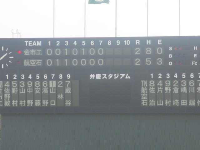 北信越高校野球石川県大会 三回戦 航空vs市工 247
