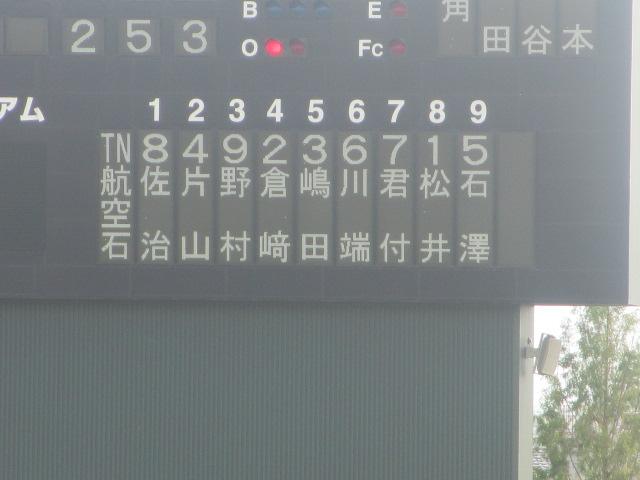 北信越高校野球石川県大会 三回戦 航空vs市工 259