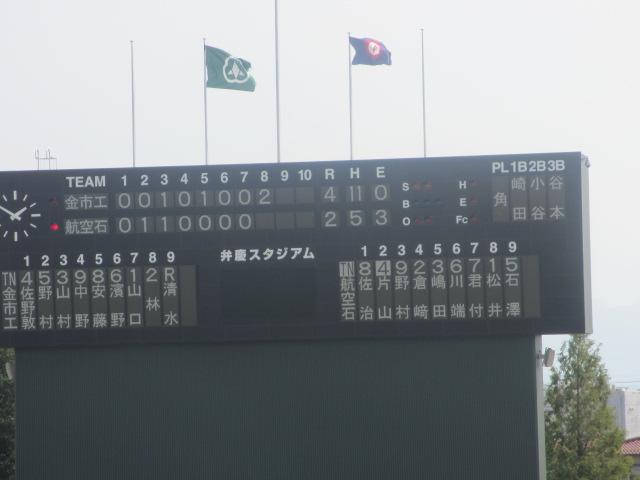 北信越高校野球石川県大会 三回戦 航空vs市工 270