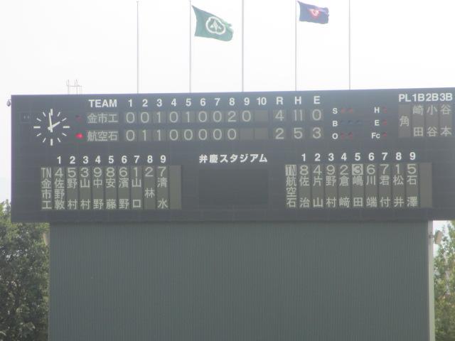 北信越高校野球石川県大会 三回戦 航空vs市工 286